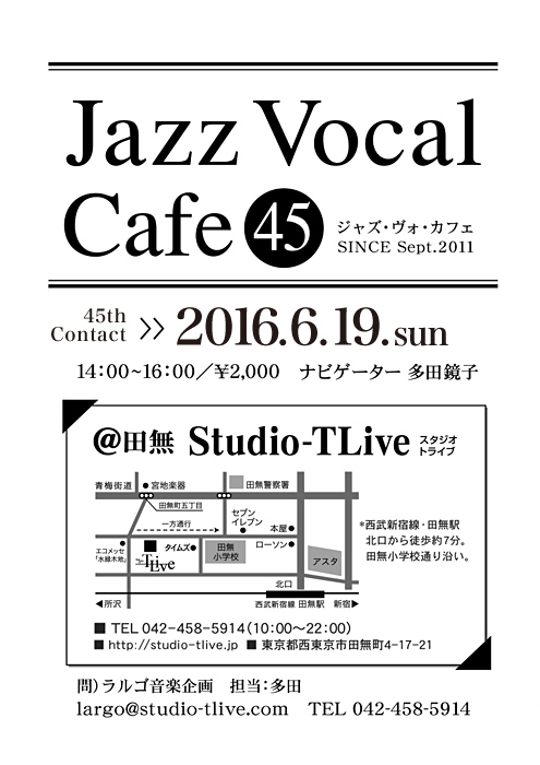 Jazz Vocal Cafe:フライヤー